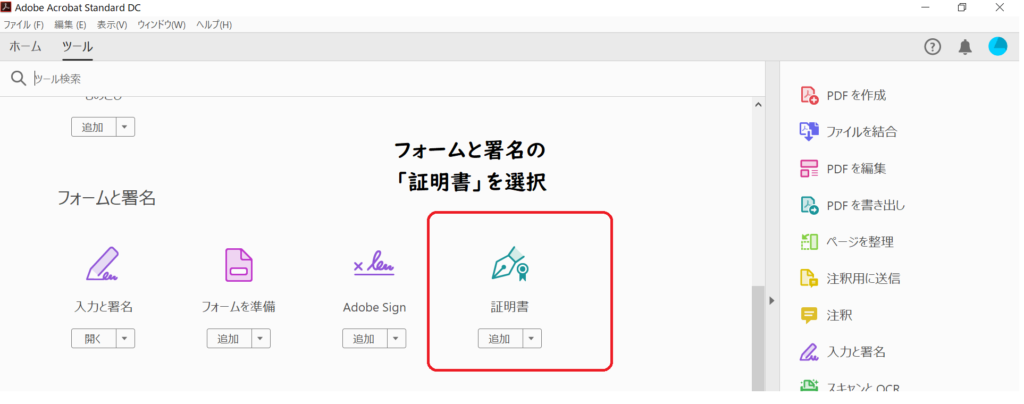 Adobe Acrobatを使って定款に電子署名