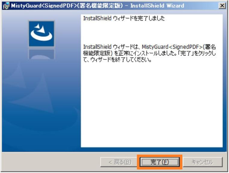 PDF署名プラグインを実際にダウンロードしてみよう