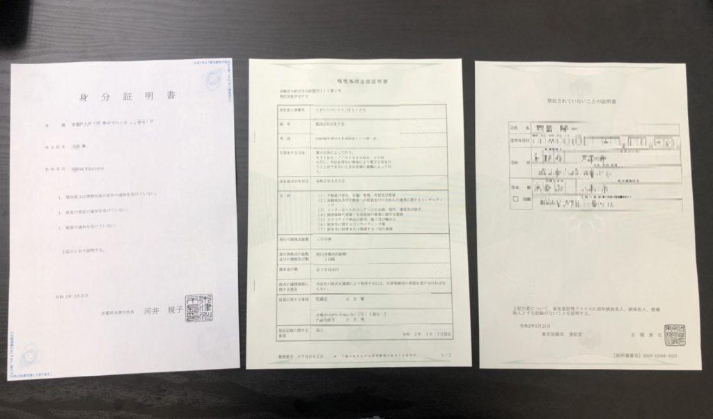 会社の免許申請の必要書類を集める【宅地建物取引業免許を新規取得】