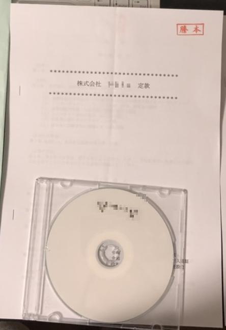 定款の「同一の情報の提供」は紙で渡される