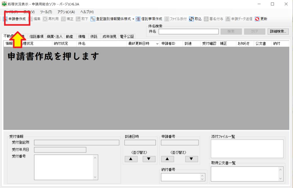 会社の設立登記を申請用総合ソフトで電子申請する