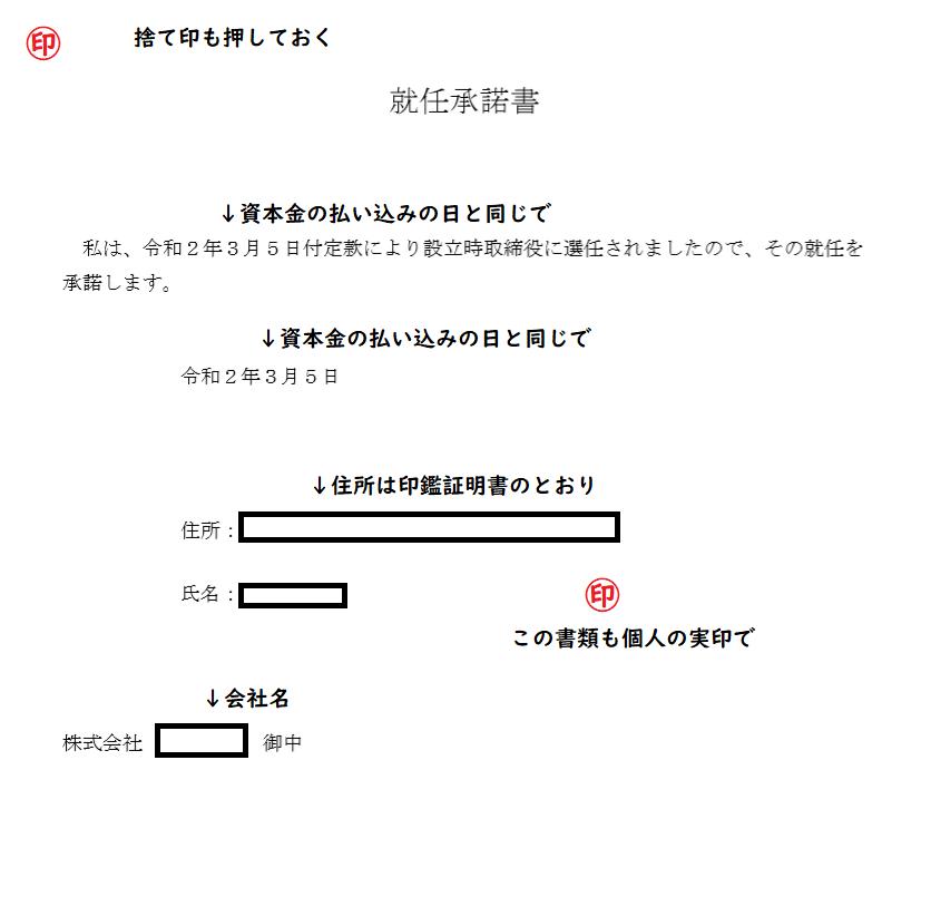 役員の就任承諾書(自分で作る)