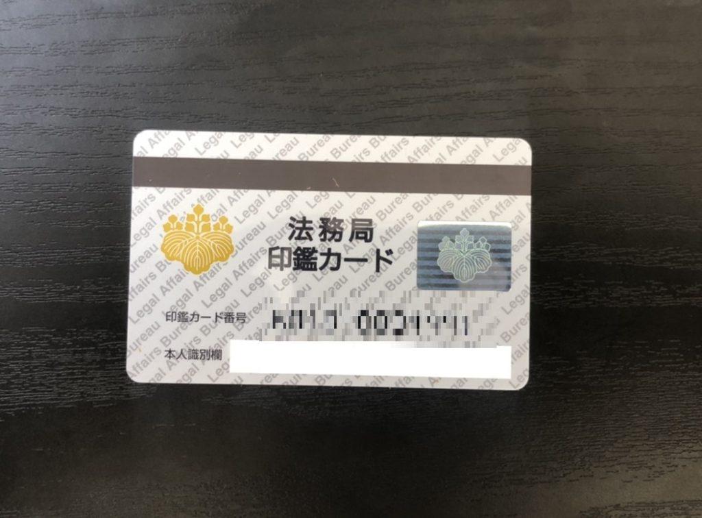 印鑑カードの発行も支局や出張所でできる