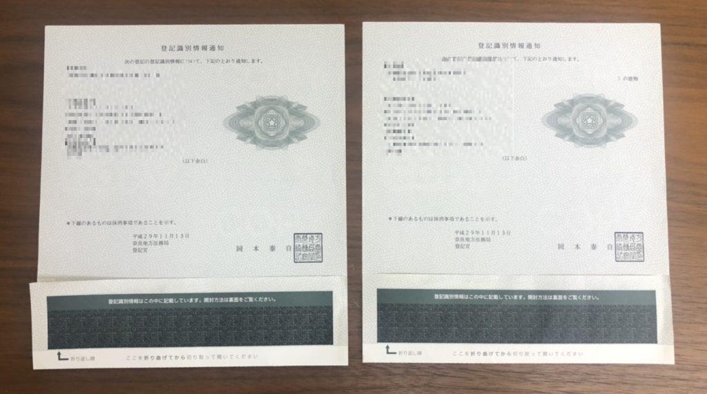 自分ひとりで不動産の所有権移転登記の書類の作り方【申請書作成】