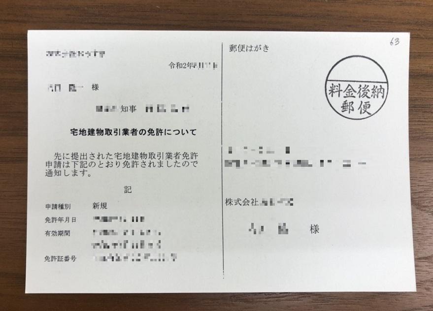 宅建業の免許ハガキが届く・審査終了【自分ひとりで宅建業免許】